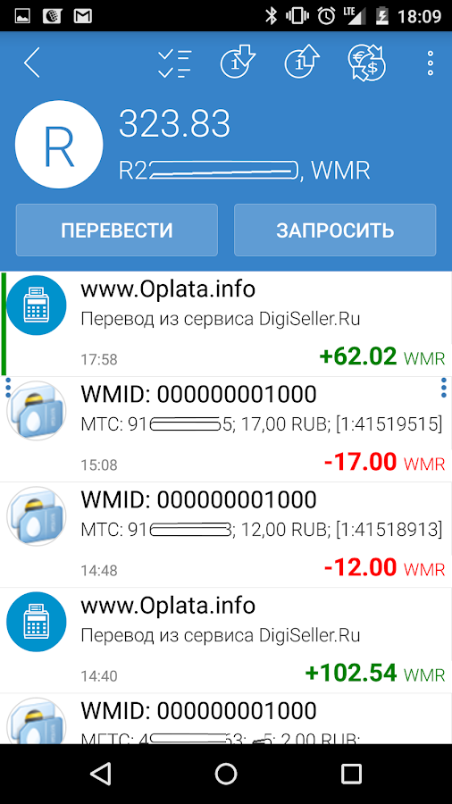 WebMoney Keeper- screenshot