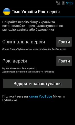 Ukrainian Anthem Rock Version