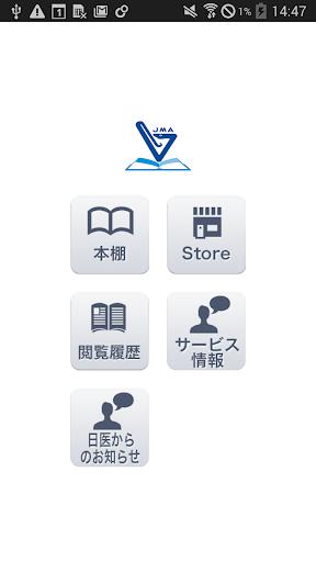 日本医師会e-Library