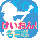 けいおん!(k-on!)名言、名セリフ集完全網羅 icon