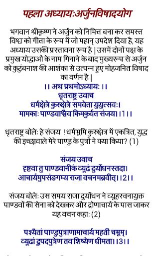 【免費書籍App】Bhagvad Gita in Hindi-APP點子