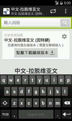 中文-拉脱维亚文詞典