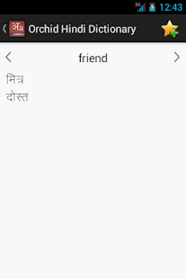 Full hindi for english dictionary download version android free to