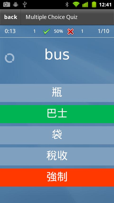 Learn Chinese Flashcards - screenshot