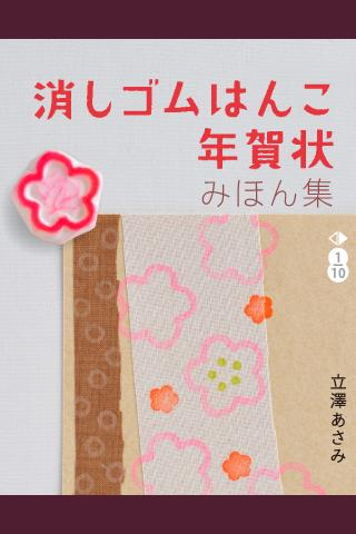 Eraser Stamp for New Year card - screenshot