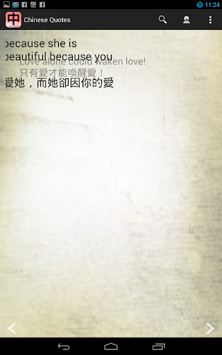 Chinese Quotes Speaking