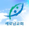 새로남교회 logo