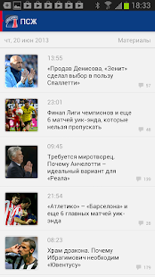 ПСЖ+ Sports.ru - screenshot thumbnail