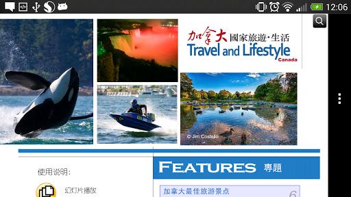 加拿大国家旅游生活杂志