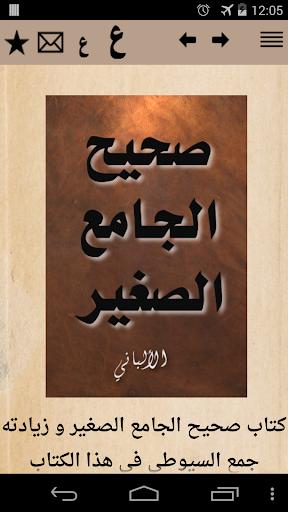 صحيح الجامع الصغير و زيادته