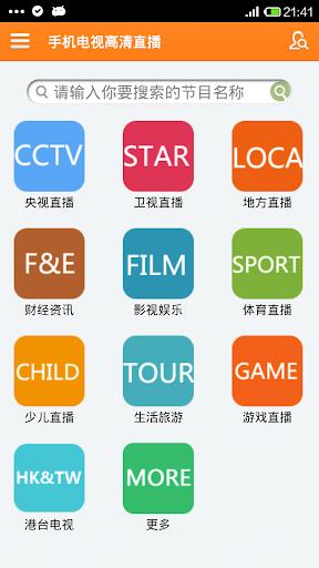 手机电视高清直播-网络电视直播