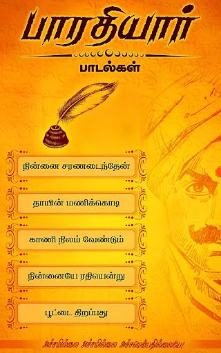 【免費音樂App】Bharathiyar Tamil Padalgal -5-APP點子