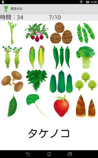 免費解謎App|野菜かな|阿達玩APP