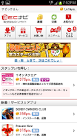 Screenshot of ECナビ:楽して簡単!小遣い(現金・ポイント)稼ぎ
