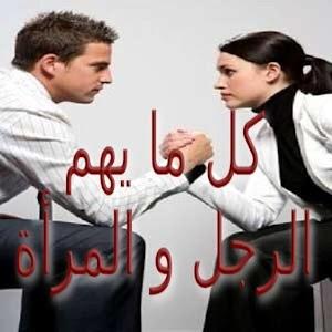 كل ما يهم الرجل و المرأة