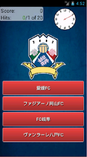 Football japan quiz- screenshot thumbnail