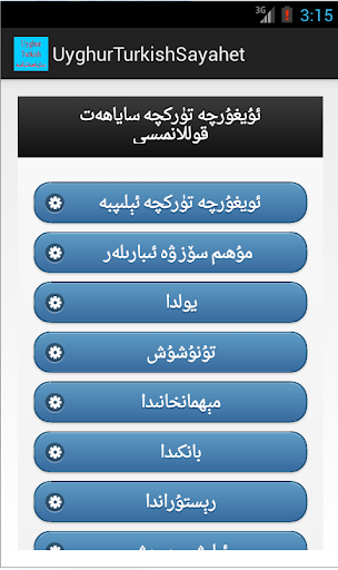 Uyghur Turkish Sayahetname
