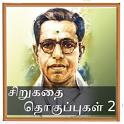 Kalki Short Stories 2 - Tamil icon