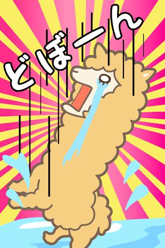 【免費動作App】アルパカ逃走中!! - お尻フリフリ簡単かわいい無料ゲーム!-APP點子