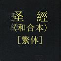 《聖經》和合本 logo