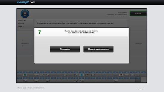 Avtoizpit- screenshot thumbnail