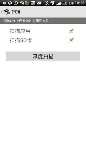 玩免費工具APP|下載VIRUSfighter PRO (安卓PR) app不用錢|硬是要APP