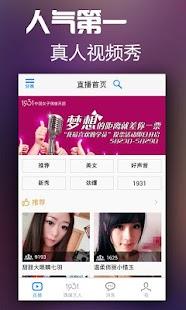 YY娱乐-真人视频直播互动社区