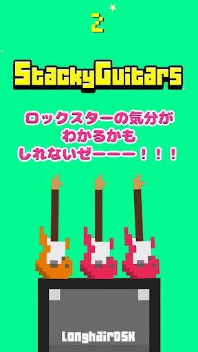ギターをロックにとりあつかうゼ!