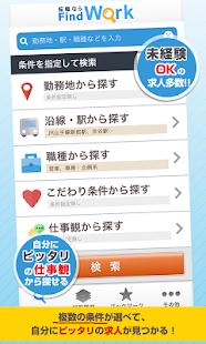 無料生活Appの「FindWork」転職・求人検索!正社員・地元での仕事探し|記事Game