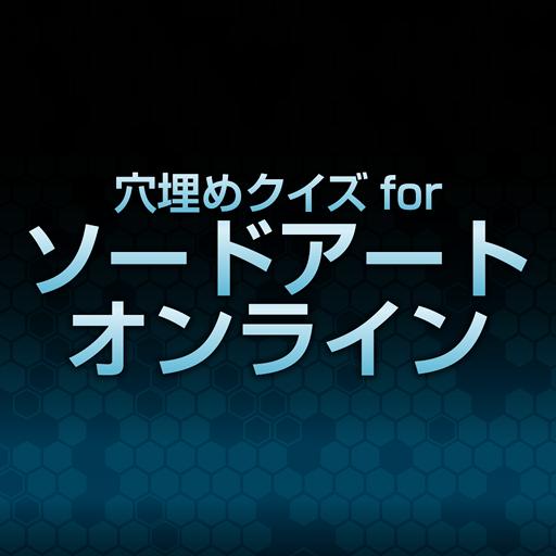 穴埋めクイズ for ソードアート・オンライン(SAO) 益智 App LOGO-APP試玩