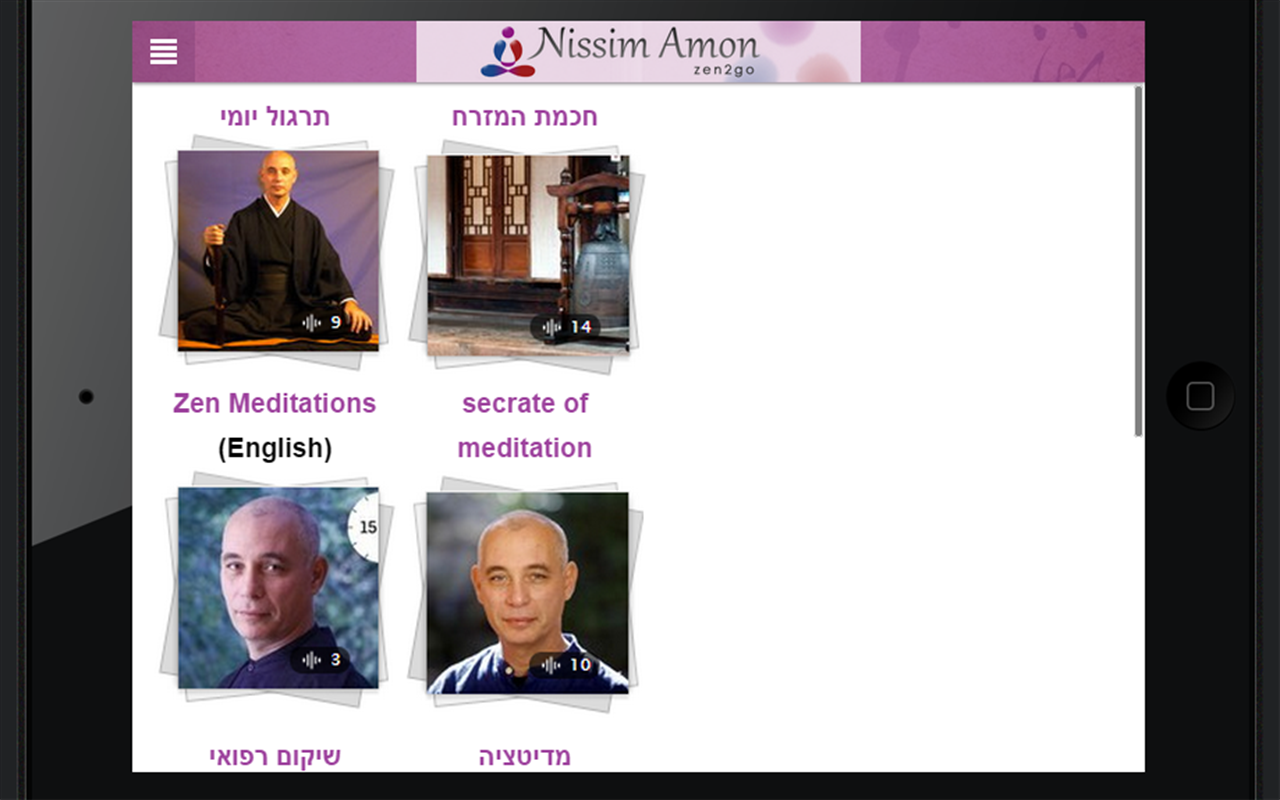 Nissim Amon- screenshot