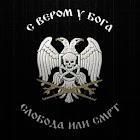 3D Chetniks Sign icon