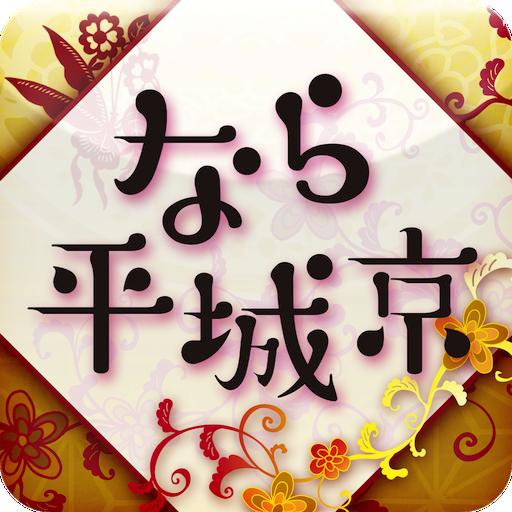 なら平城京歴史ぶらり 旅遊 App LOGO-APP試玩
