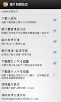 Screenshot of Roguso for Plurk