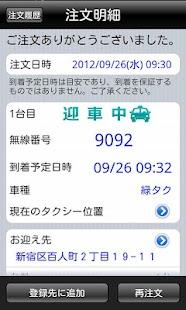 タクシー東京無線- スクリーンショットのサムネイル