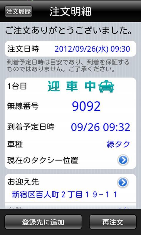 タクシー東京無線- スクリーンショット