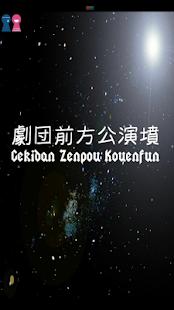 劇団前方公演墳 公式アプリ