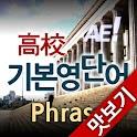 AE 고교기본영단어_Phrase_맛보기 logo