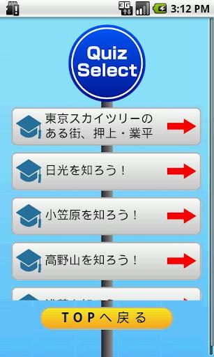 日本を知ろう!!全国ご当地クイズ
