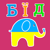 Kids Words: Learning Ukrainian