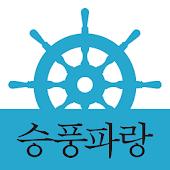 [크레듀] 승풍파랑