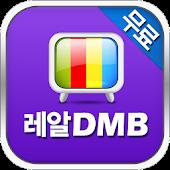 레알 DMB 무료지상파
