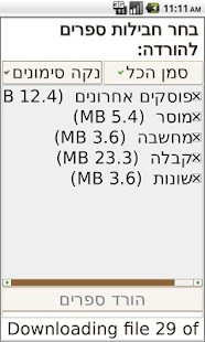 Orayta Jewish books - screenshot thumbnail