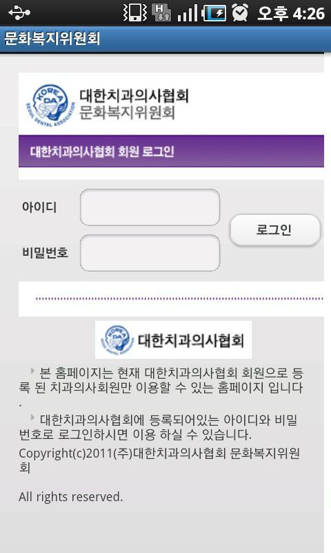 대한치과의사협회 문화복지위원회- screenshot