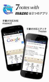 7notes with mazec (Japanese) - screenshot thumbnail