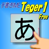 Handwriting IME Teger1 Free