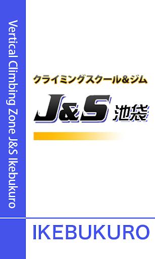 クライミングスクール&ジム J S池袋