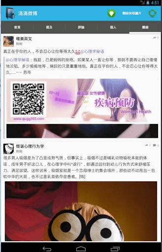 【免費社交App】滿滿微博-APP點子