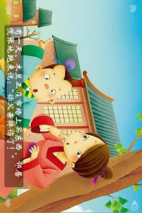 Download Mulan APK for Android