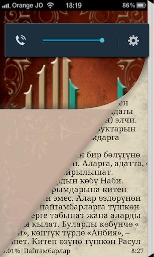 【免費程式庫與試用程式App】Пайгамбарлар (kyrgyz).-APP點子